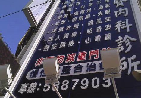 Fachada de la clínica Gong en Taiwán